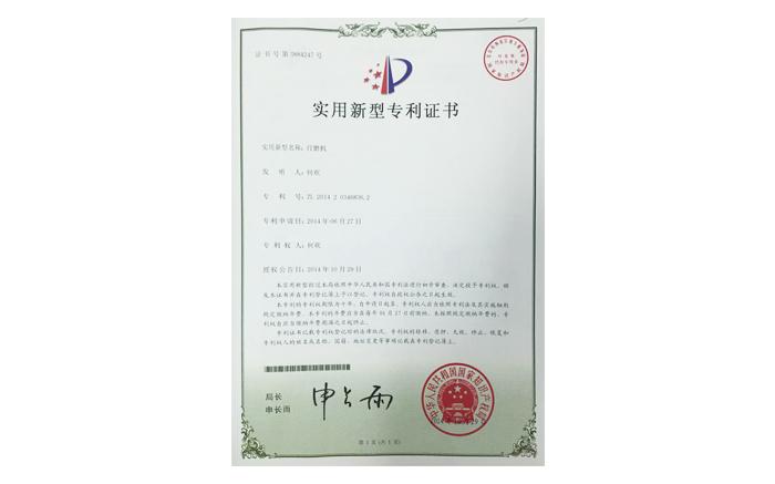 打磨机专利证书