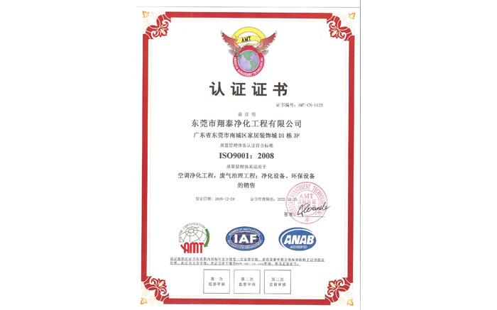 ISO9001-2008(中文)