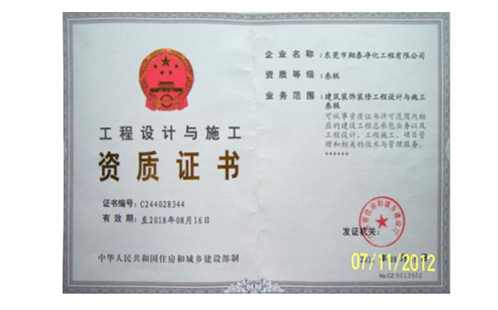 洁净室工程设计与施工资质证书