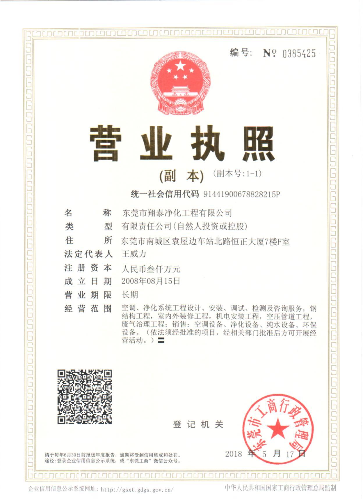 东莞市翔泰净化工程有限公司营业执照